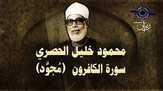 الشيخ الحصري - سورة الكاافرون (مجوّد)