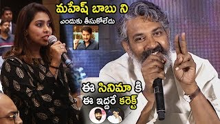 Reporter Question about Mahesh Babu to SS Rajamouli | Jr NTR | Ramcharan Teja | Life Andhra Tv