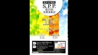 2014年6月15日(日) かつしかシンフォニーヒルズ モーツァルトホール 混...
