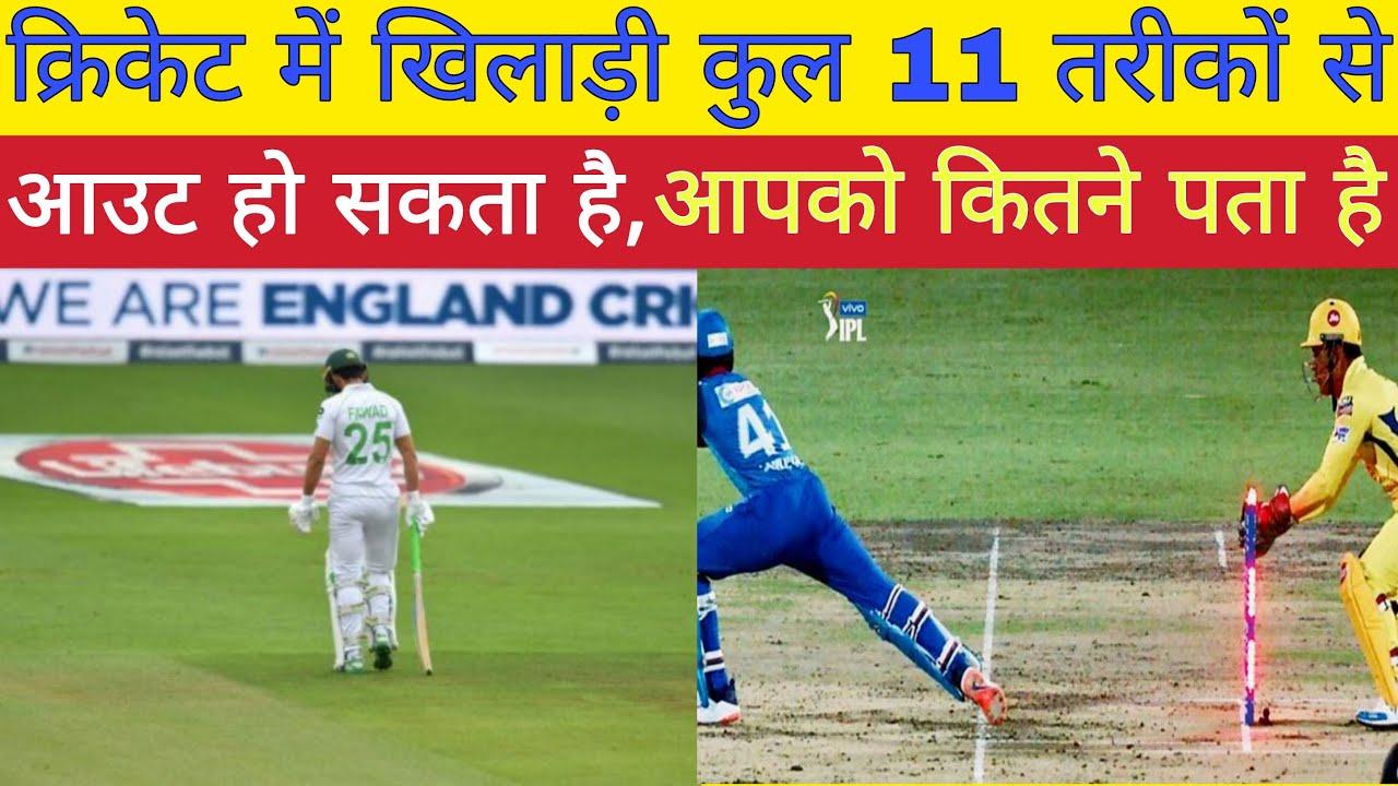 क्रिकेट में बल्लेबाज कितने तरीकों से आउट होता है। How many ways does a batsman get out in cricket