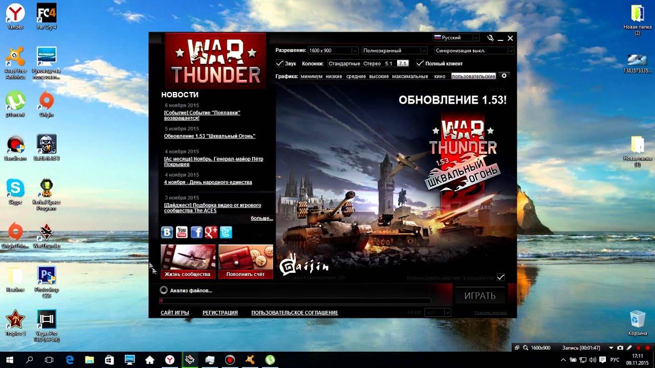 war thunder ошибка записи чтения на диск