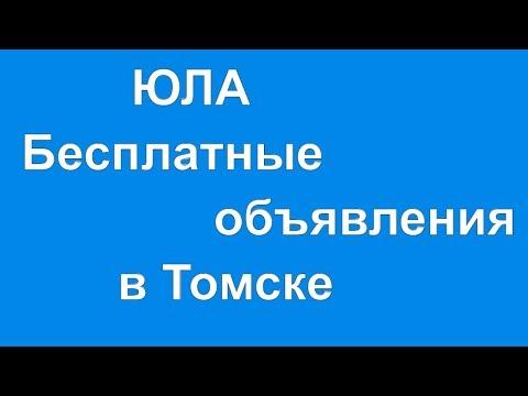 Юла в Томске, приложение и  сайт бесплатных объявлений