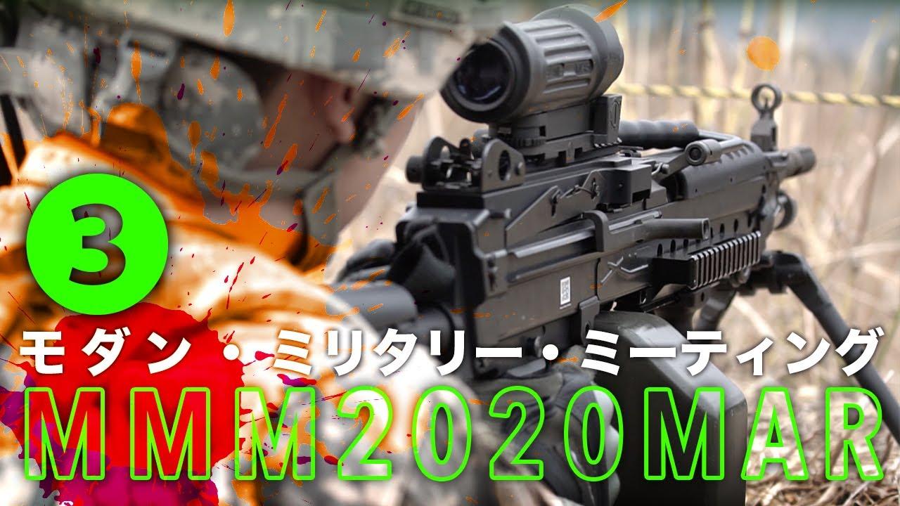 【MMM 2020③】現用装備で集うリエナクト!モダン・ミリタリー・ミーティング/和歌山バトルランド Modern Military Meeting 2020 MAR