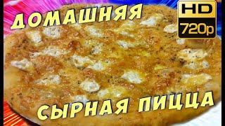 Домашняя сырная пицца. @Вкусняшка Рецепты