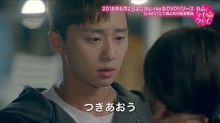 サム、マイウェイ~恋の一発逆転!~ 第18話