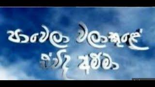 Pawela walakule ewida amma theme song