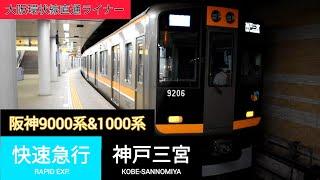 阪神9000系&1000系 神戸三宮行き快速急行 桜川出発