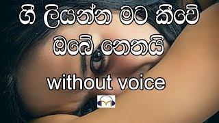 Gee Liyanna Mata Keewe Karaoke (without voice) ගී ලියන්න මට කීවේ