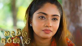 Hadawila Arana | Episode 66 - (2021-05-13) | ITN Thumbnail