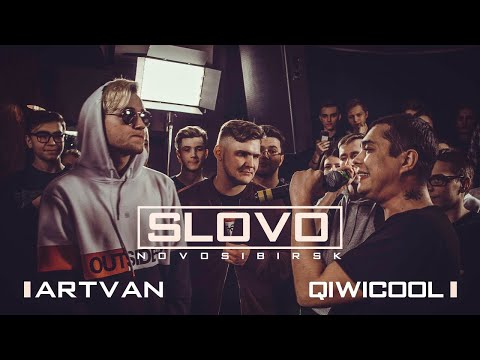 SLOVO: ARTVAN - QIWICOOL   НОВОСИБИРСК (BPM)