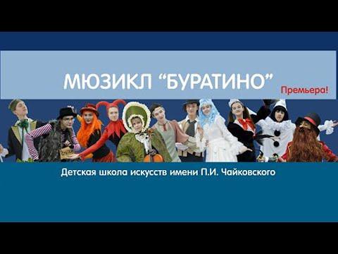 МЮЗИКЛ БУРАТИНО 2020