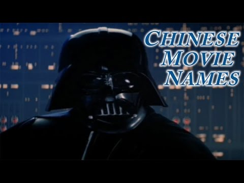 Check out these Chinese Movie Names! | Learn Chinese Now