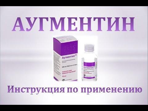Суспензия Аугментин (порошок для приготовления суспензии): Инструкция по применению