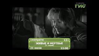 """Фильм """"Живые и мертвые"""""""