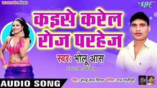 Kaise Karela Roj Perhej - Bada Dard Karata - Bholu Aas - Bhojpuri Hit Songs 2019 New