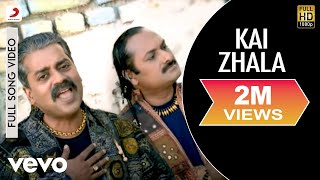 Download Leslie Lewis, Hariharan - Kai Zhala MP3 song and Music Video