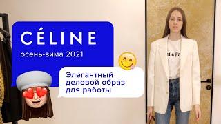 Современный женский пиджак Как выбрать Трюки и модные сочетания Нестрогий деловой образ Celine
