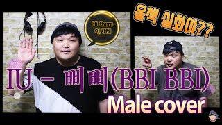 IU(아이유) - BBI BBI(삐삐) male ver. 중간 중간 연기 무엇?ㅋㅋ