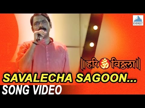 Savalecha Sagoon Te Roop Hariche - Hari Om Vithala | Vitthal Songs Marathi | Makarand Anaspure