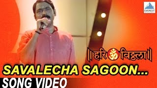 Savalecha Sagoon Te Roop Hariche song - Official Song |  Hari Om Vithala - Marathi Movie