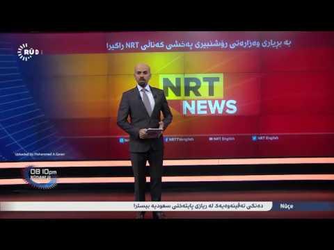 هەواڵی راگرتنی پەخشی ئێن ئاڕ تی'NRT' لە کەناڵی رووداو - Rudaw