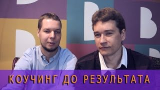 Обучение заработку на партнёрках - коучинг до результата Игоря Крестинина
