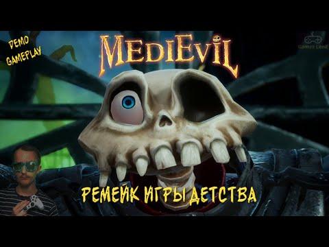 MediEvil Remastered : Демо Геймплей на Русском