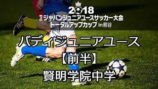 2018.12.26 熊谷スポーツ文化公園で開催された、2018年ジャパンジュニア...