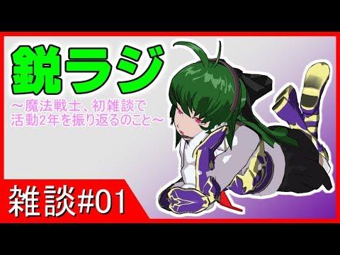 【雑談配信#01】鋭ラジ ~活動2年を振り返るのこと~【魔法戦士エイミィ】
