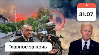 Турция пожары: поджигатели на видео/Талибы Афганистан: без Турции /Москва ТЦ: стрельба/Байден и яйцо