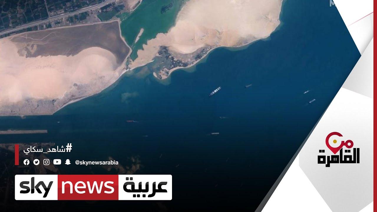 قناة السويس..مشروع تطوير الجزء الجنوبي للمجرى الملاحي| #من_القاهرة  - نشر قبل 11 ساعة
