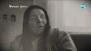 (ВИДЕО) - За Ванга 110 години след раждането ѝ! – Мистерии и Факти!