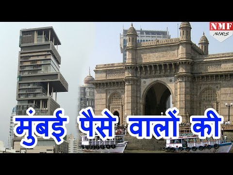 India का सबसे Rich City बना Mumbai, मौजूद हैं 45000 Millionaire, 28 Billionaire