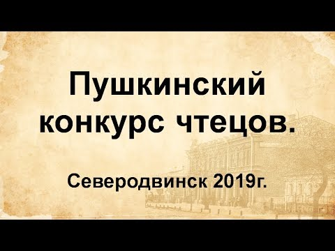 Пушкинский конкурс чтецов 2019г.