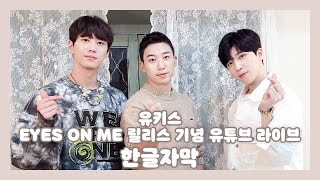 [한글자막] 유키스 EYES ON ME 릴리스 기념 생방송(수현, 준영, 훈)