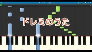 【子供の歌】ドレミのうた(ピアノ)