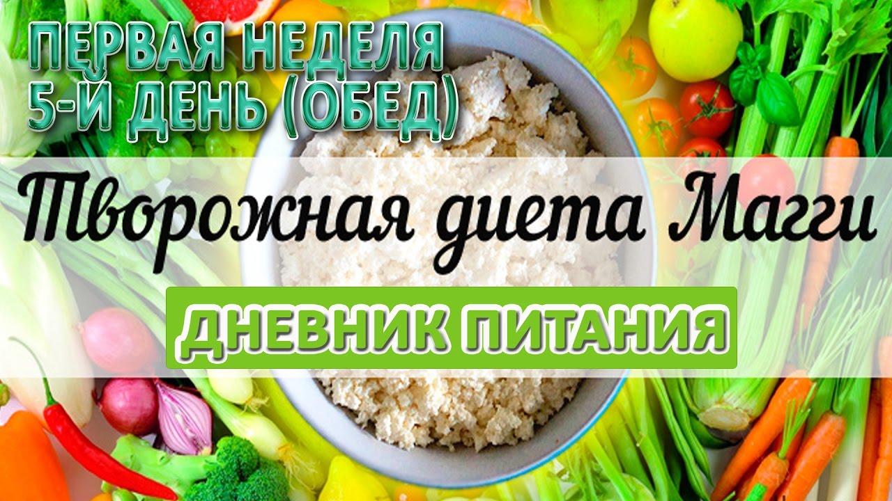 день магги овощной диеты
