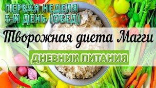 Диета Магги 1 неделя 5 й день. Обед (овощи и яйца)