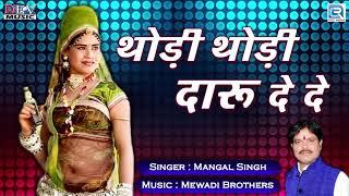 एक बार सुनेंगे तो बार बार सुनेंगे थोड़ी थोड़ी दारू दे दे   Mangal Singh की आवाज में  Rajasthani Song