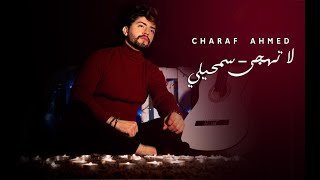 Charaf Ahmed La Thajja - Samhili  شرف احمد لا تهجى سمحيلي (EXCLUSIVE Music Video)