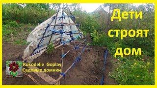 Дети строят дом, новостройка!