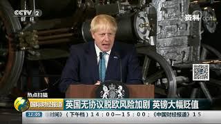 [国际财经报道]热点扫描 英国无协议脱欧风险加剧 英镑大幅贬值| CCTV财经