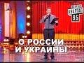 Валерий Жидков Юмор о РОССИИ и УКРАИНЫ ГудНайтШоу Квартал 95 mp3