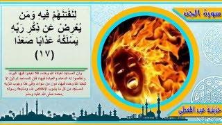 سورة الجن بالتفسير الميسر والصور المعبرة   surah al jinn english subtitle in cc