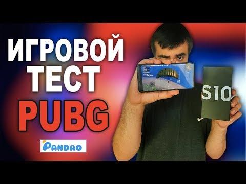ИГРОВОЙ ТЕСТ В PUBG MOBILE SAMSUNG GALAXY S10 С ПАНДАО ЗА 34К 2019