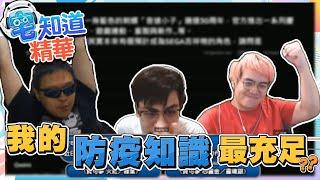 【現在宅精華】我的防疫知識最充足??? ft.魯蛋
