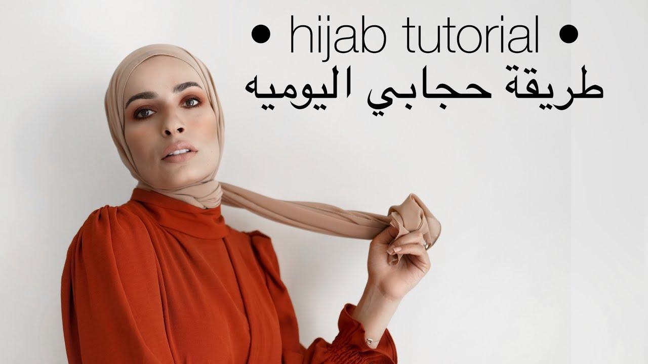 طريقة حجابي اليوميه  : Hijab Tutorial