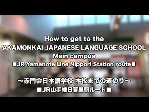 ようこそ日本へ - 日本の暮らしを体験!【赤門会日本語学校】posted by Zollwache4l