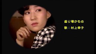 村上幸子 - 盛り場かもめ