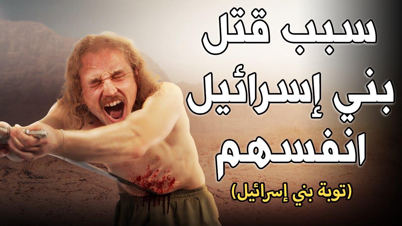 هل تعلم لماذا أمر الله بني إسرائيل بقتل أنفسهم....؟ قصة توبة بني اسرائيل....! قصة تبكي القلوب....!